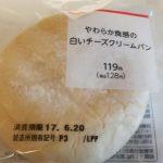 白いチーズクリームパン【ファミリーマート】