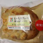 もっちりクッぺ 醤油&チーズ【セブンイレブン】