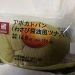 アボガドパン(わさび醤油風ツナ入り)【ナチュラルローソン】