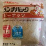 ランチパック ピーナッツ【ヤマザキ】