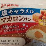 塩キャラメルマカロンパン【神戸屋】