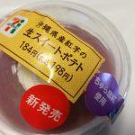 沖縄県産紅芋の生スイートポテト【セブンイレブン】