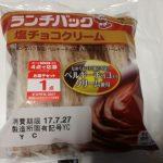 ランチパック 生チョコクリーム&ホイップ【ヤマザキ】