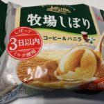 牧場しぼり コーヒー&バニラ【グリコ】
