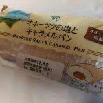 オホーツクの塩とキャラメルパン【ローソンストア100】