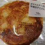 ポテトとチーズ平焼きデニッシュ【ファミリーマート】