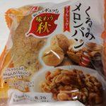 くるみメロンパン【ヤマザキ】