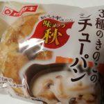 3種のきのこのシチューパン【ヤマザキ】