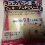 ランチパック クッキーアンドクリーム風【ヤマザキ】