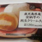 鹿児島県産安納芋の純生クリーム大福【ローソン】