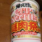 カップヌードル ビッグ 帰ってきた謎肉祭W【日清】