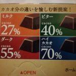 ルック4 チョコレートコレクション【不二家】
