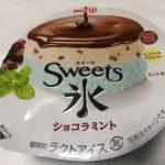 Sweets氷 ショコラミント【明治】