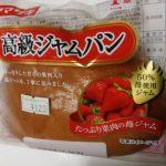 高級ジャムパン【ヤマザキ】