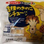 3種のきのこシチューパン【第一パン】