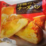 3種のチーズパン【第一パン】
