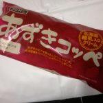 あずきコッペ 北海道練乳入りクリーム【フジパン】