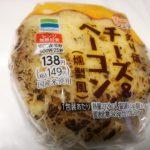 炙り焼チーズ&ベーコン 燻製風【ファミリーマート】