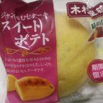 ジャンボむしケーキ スイートポテト【キムラヤ】