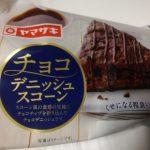 チョコデニッシュスコーン【ヤマザキ】