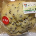チョコチップメロンパン【セブンイレブン】