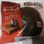 ジャンボむしケーキ 冬のチョコ【キムラヤ】