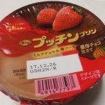 Bigプッチンプリン ミルクチョコ&苺ソース【グリコ】