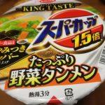 スーパーカップ1.5倍 たっぷり野菜タンメン 超やみつきペッパー仕上げ【エースコック】