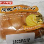 高級クリームパン【ヤマザキ】