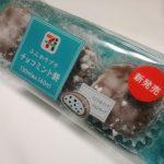 ふんわりプチチョコミント餅【セブンイレブン】