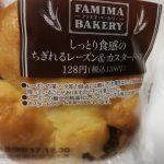 しっとり食感のちぎれるレーズン&カスタードパン【ファミーマート】