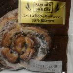 ファミマ・ベーカリー スパイス香るクッキーデニッシュ【ファミーマート】