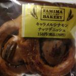 ファミマ・ベーカリー キャラメルシナモンナッツデニッシュ【ファミーマート】