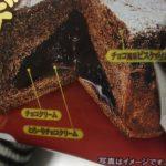 濃厚ショコラーデ【ヤマザキ】