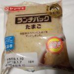 ランチパック たまご 全粒粉入りパン【ヤマザキ】
