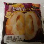 安納芋バター【第一パン】