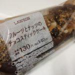 フルーツとナッツのチョコスティックケーキ【ローソン】
