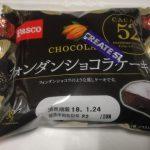フォンダンショコラケーキ【Pasco】
