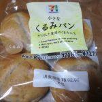 小さなくるみパン【セブンプレミアム】