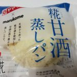 麹甘酒蒸しパン【ヤマザキ】