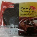 ザクザクチョコクッキーケーキ【ヤマザキ】