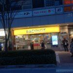 赤いサイロを買いに北海道アンテナショップに行ってきた