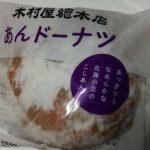 あんドーナツ【木村屋総本店】