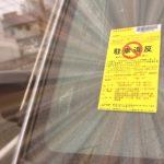 駐車違反は出頭しないと点数が引かれない!