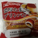 濃厚たまごのプリンパン【神戸屋】