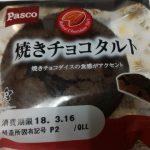 焼きチョコタルト【Pasco】