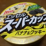 エッセルスーパーカップ バナナ&クッキー【明治】