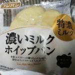 濃いミルクホイップパン【フジパン】