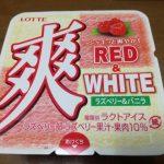 爽 RED&WHITE ラズベリー&バニラ【ロッテ】