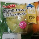 富良野産メロンのホイップ入りメロンパン【ヤマザキ】